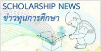 Scholarship News